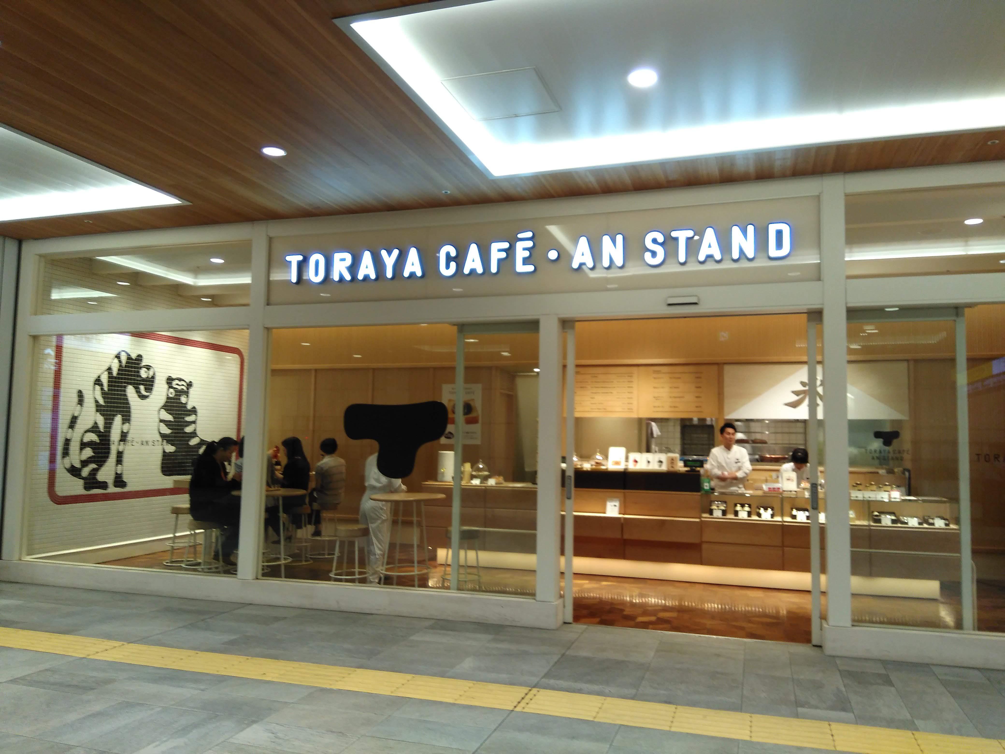 新宿のTORAYA CAFE ・AN STAND