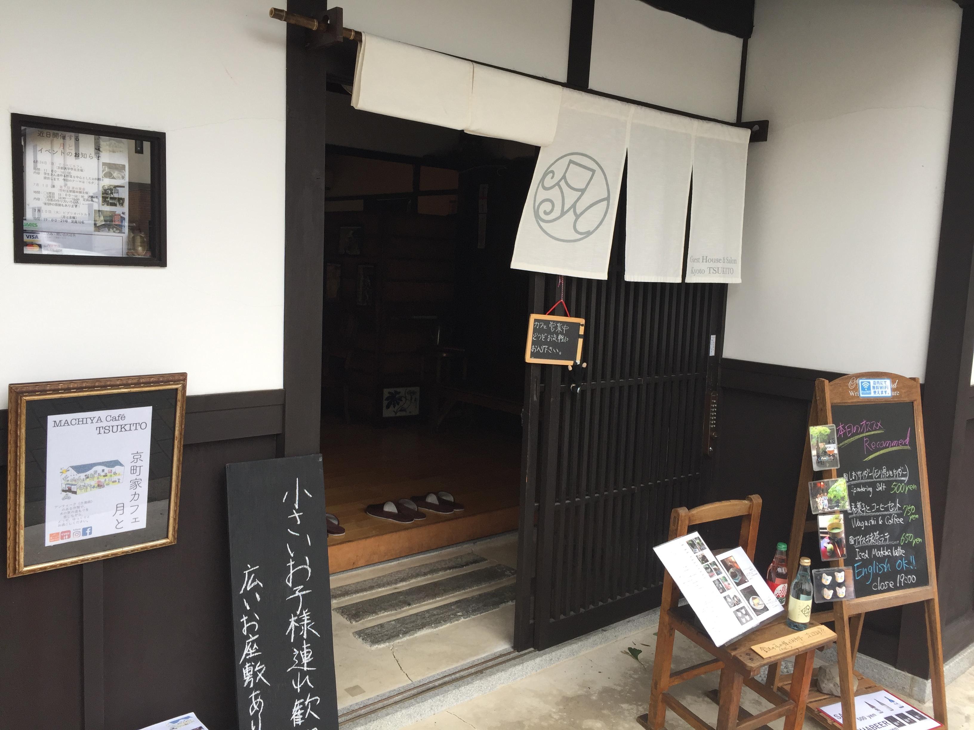 京町家カフェ月と