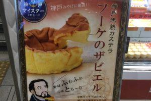 神戸半熟カステラ「フーケのザビエル」~ミニサイズで良いかと思ったら一人でぺろっと食べちゃって2日後にもう一度買いに行く~