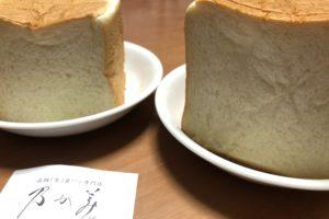 検証!高級食パン対決「乃がみ」と「高匠」を食べ比べてみた!